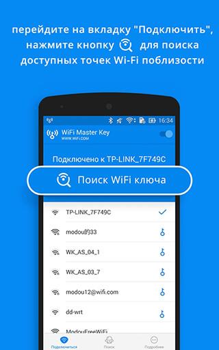 WiFi Master Key by wifi.com скриншот 2