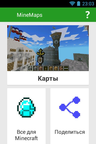 Maps for Minecraft PE MineMaps скриншот 1