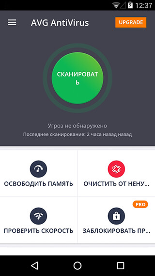 AVG AntiVirus FREE for Android Security 2017 скриншот 1