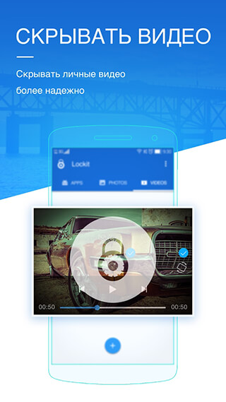 LOCKit: App Lock, Photos Vault, Fingerprint Lock скриншот 3