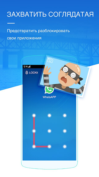 LOCKit: App Lock, Photos Vault, Fingerprint Lock скриншот 4