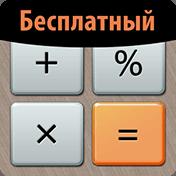 Calculator Plus Free иконка
