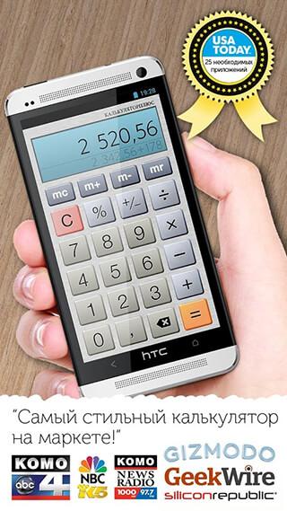 Calculator Plus Free скриншот 1