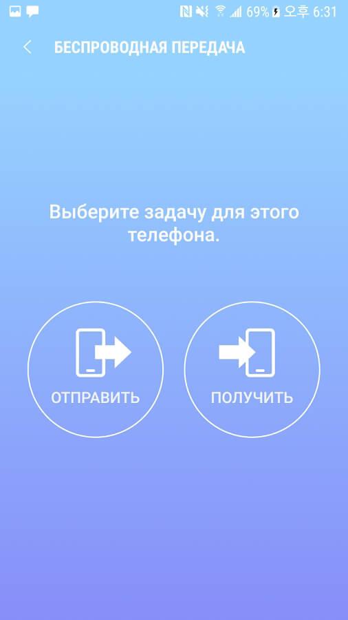 Smart Switch Скачать