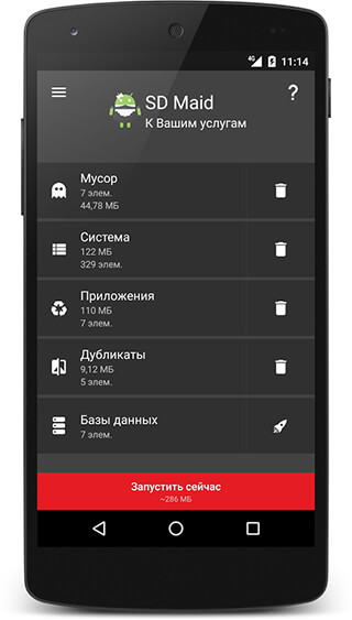 SD Maid: System Cleaning Tool скриншот 2