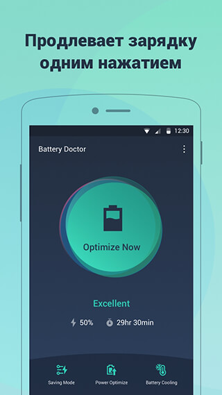 Battery Doctor: Battery Life Saver and Battery Cooler скриншот 1