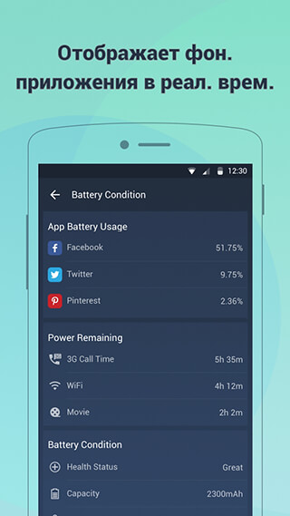 Battery Doctor: Battery Life Saver and Battery Cooler скриншот 2