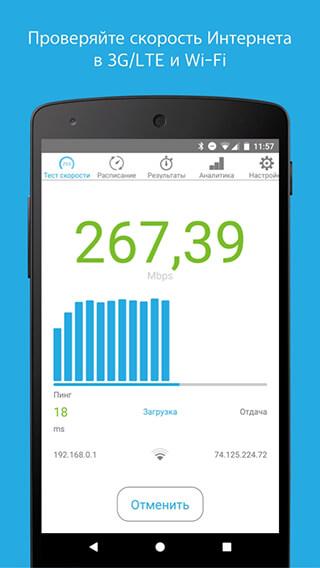 Speedcheck Pro скриншот 2