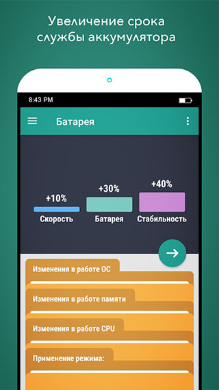 Root Booster скриншот 2