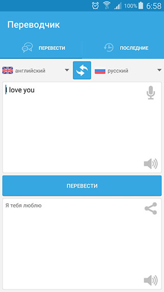 Translator скриншот 1