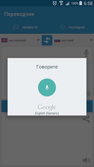 Translator скриншот 2