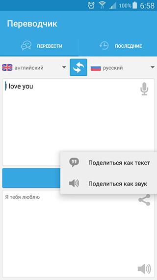 Translator скриншот 4