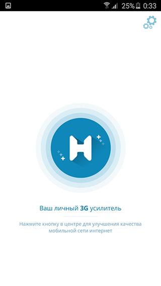 HSPA+ Tweaker: 3G booster скриншот 1