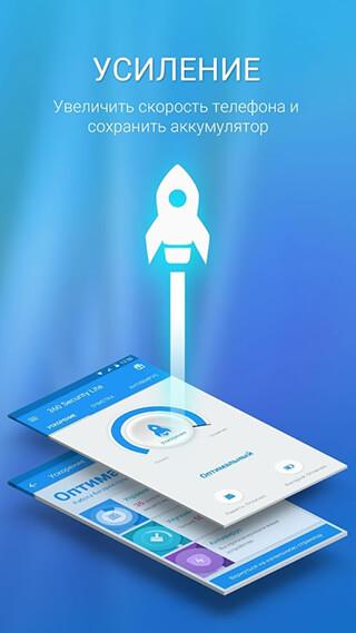 360 Security Lite: Booster, Cleaner, AppLock скриншот 1