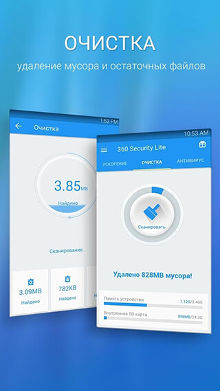 360 Security Lite: Booster, Cleaner, AppLock скриншот 2