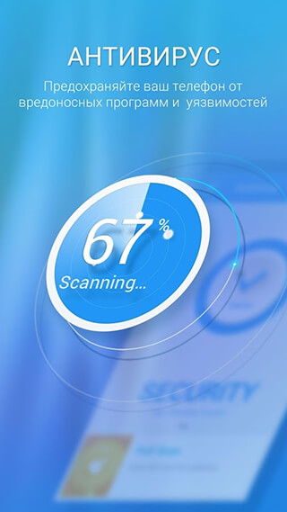 360 Security Lite: Booster, Cleaner, AppLock скриншот 3