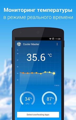 Cooling Master: Phone Cooler скриншот 1