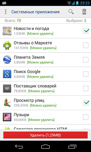 System App Remover: Root скриншот 2