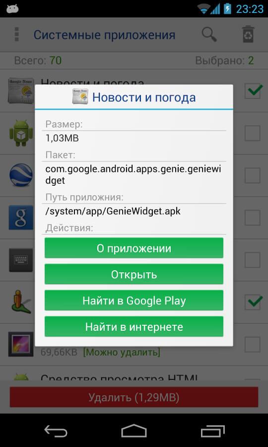Скачать Системные Утилиты На Андроид