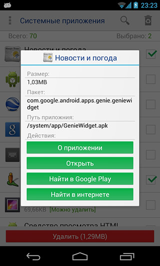 System App Remover: Root скриншот 3