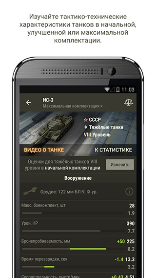 World of Tanks Assistant скриншот 1