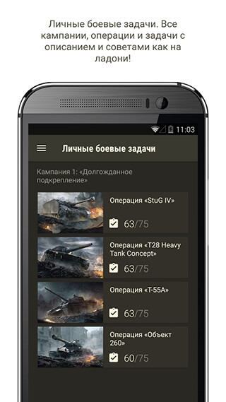World of Tanks Assistant скриншот 2