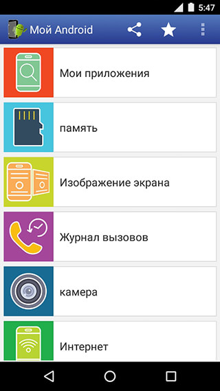 My Android скриншот 1