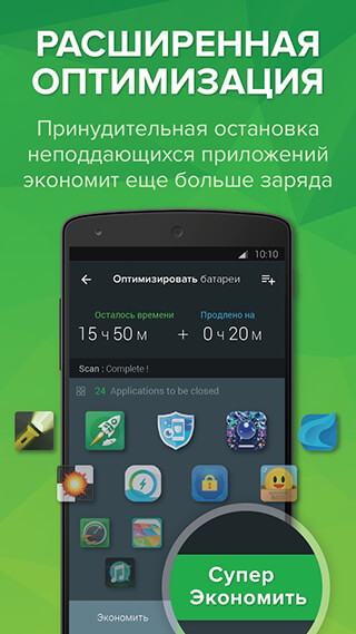 Battery Saver: Power Doctor скриншот 4