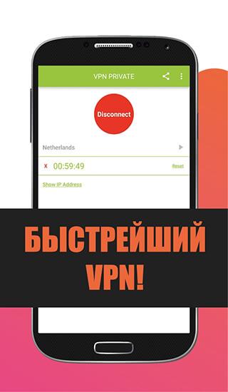 VPN Private скриншот 1