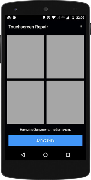 Touchscreen Repair скриншот 1