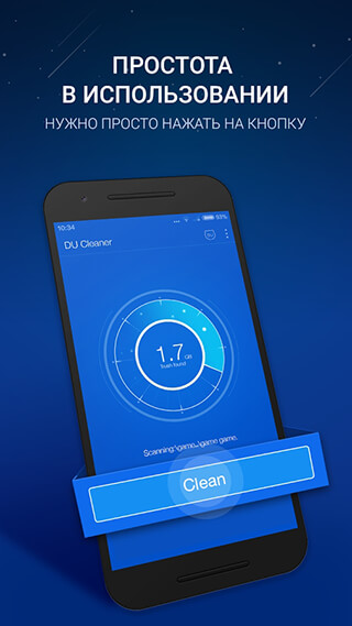 DU Cleaner: Memory Cleaner and Clean Phone Cache скриншот 4