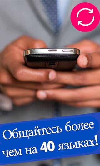 Translate: Text and Voice Translator скриншот 1