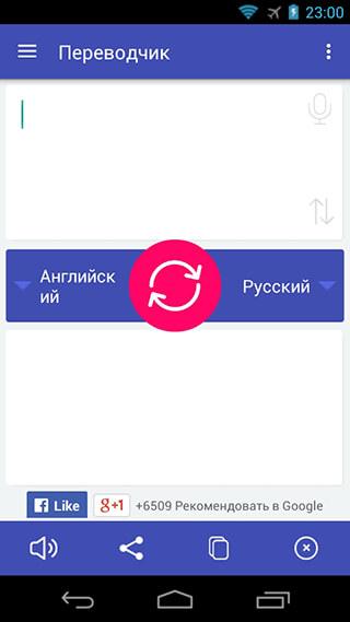 Translate: Text and Voice Translator скриншот 3