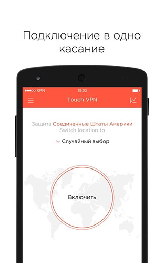 Touch VPN: Free Unlimited VPN Proxy and WiFi Privacy скриншот 2