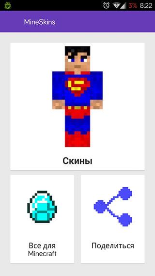 Skins for Minecraft: MineSkins скриншот 1