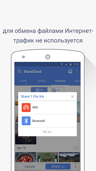 ShareCloud: Share By 1-Click скриншот 1