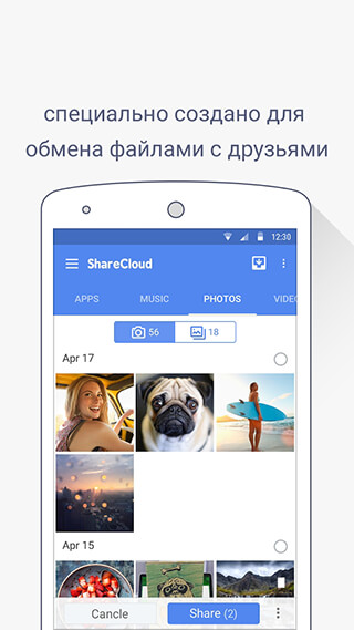 ShareCloud: Share By 1-Click скриншот 4
