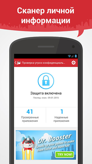 Trend Micro Dr.Safety 2017 скриншот 3