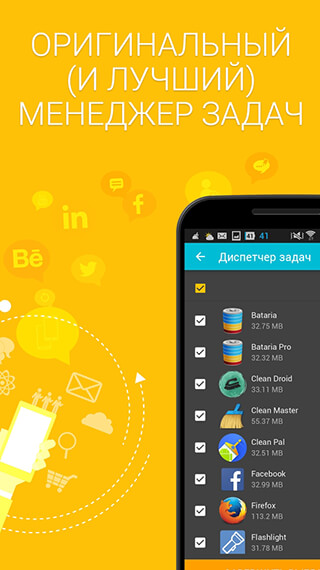 Speed BOOSTER: Memory Cleaner and CPU Task Manager скриншот 3