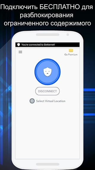 Free VPN: Betternet VPN Proxy and Wi-Fi Security скриншот 1