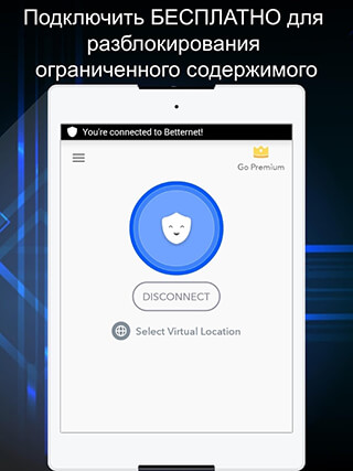 Free VPN: Betternet VPN Proxy and Wi-Fi Security скриншот 3