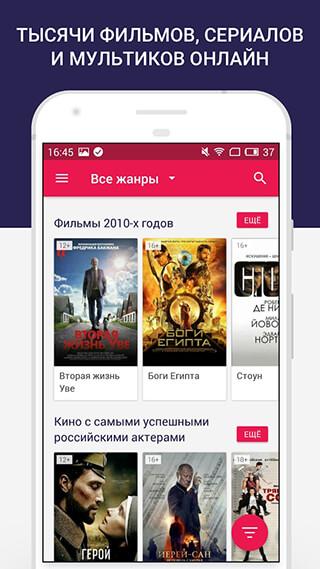ivi: Фильмы, сериалы и мультики онлайн в HD скриншот 1
