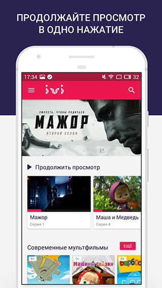 ivi: Фильмы, сериалы и мультики онлайн в HD скриншот 3