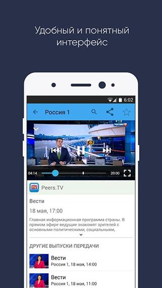 PeersTV: Бесплатное онлайн ТВ скриншот 3