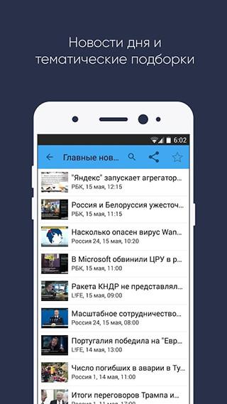 PeersTV: Бесплатное онлайн ТВ скриншот 4