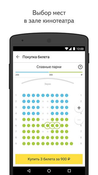 КиноПоиск скриншот 4