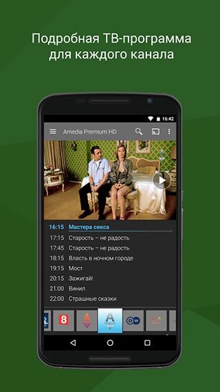 SPB TV: Free Online TV скриншот 2