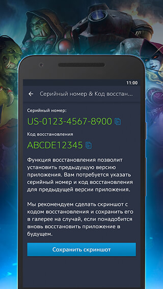 Blizzard Authenticator скриншот 2