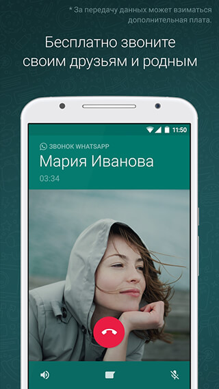 WhatsApp Messenger скриншот 3