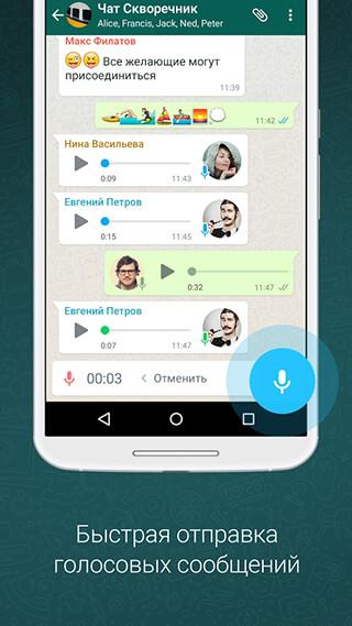 WhatsApp Messenger скриншот 4
